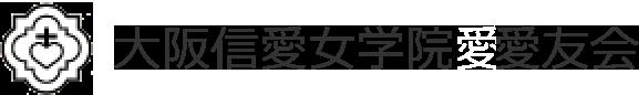 大阪信愛女学院短期大学